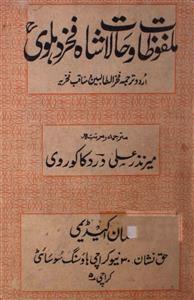Malfoozat-o-Halat Shah Fakhr Dehlvi
