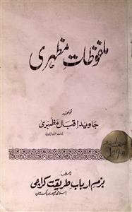 Malfuzat-e-Mazhari