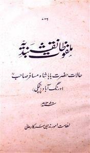 Malfuzat-e-Naqsh Bandiya
