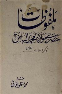 Malfuzat Hazrat Maulana Mohammad Iliyas