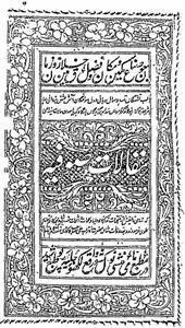 Maqalat-e-Soofia