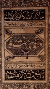 Masnavi Haft Roz