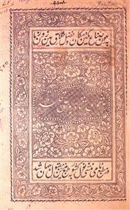 मसनवी शाह बु अली क़लंदर