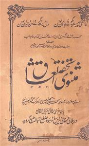 Masnavi Tohfat-ul-Ushshaq