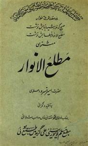 Masnawi Matla-ul-Anwar