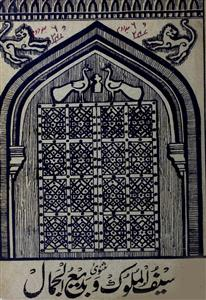 Masnawi Saif-ul-Mulook-o-Badi-ul-Jamal