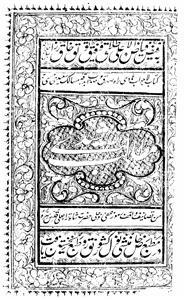 Matalib-e-Rashidi