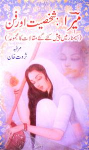 Meera: Shakhsiyat Aur Fan
