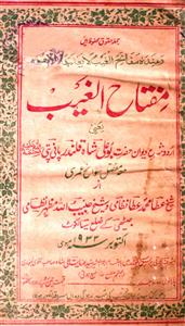 Miftah-ul-Ghaib