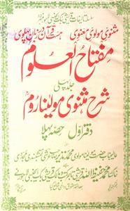 Miftah-ul-Uloom Sharah-e-Masnavi Maulana Room