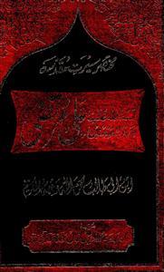 Mukhtasar Seerat-e-Muqaddasa Ali Murtaza