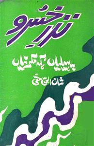 Nazr-e-Khusrau