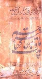 Padmawat Bhakha Mutarjim