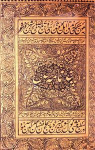 Pand Nama-e-Attar