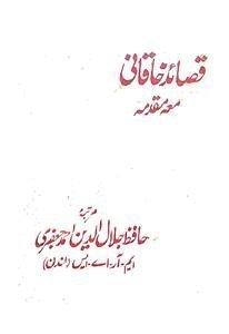 Qasaid-e-Khaqani