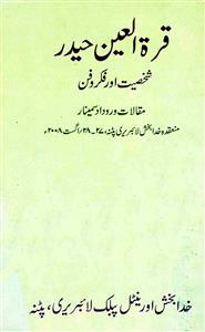 Qurratul Ain Haider Shakhsiyat Aur Fikr-o-Fan