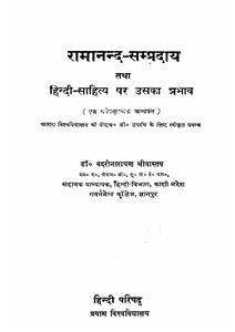 Ramanand Sampraday Tatha Hindi Sahitya Par Uska Prabhaw