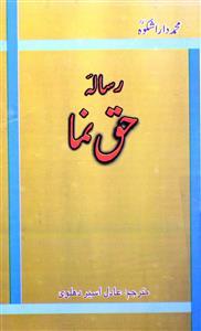 Risala-e-Haq Numa
