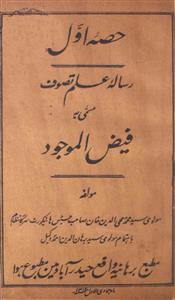 Risala-e-Ilm-e-Tasawwuf