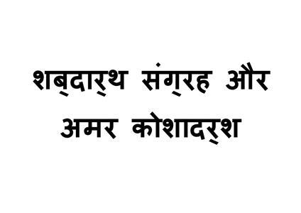Shabdarth Sangrah Aur Amar Koshadarsh