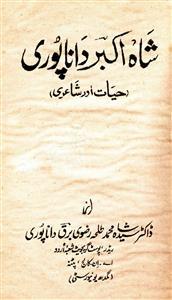 Shah Akbar Danapuri Hayat Aur Shayri