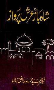 Shah Baz Arsh Parwaz