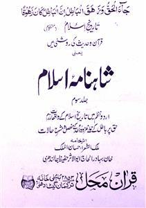 Shahnama-e-Islam