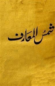 Shams-ul-Maarif