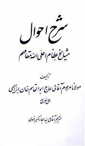 Sharah-e-Ahwal Mashaikh-e-Ezam