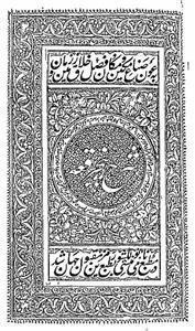 Sharah-e-Panj Ruqa
