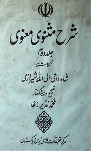 Sharah Masnavi Manavi