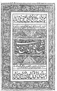 Sharh-e-Gulistan-e-Saadi