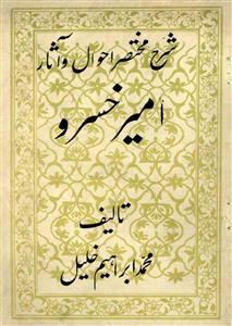 Sharh-e-Mukhtasar Ahwal-o-Aasar-e-Ameer Khusrau
