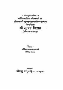 Shri Sundar Wilas