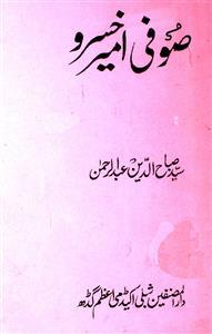 Soofi Ameer Khusro