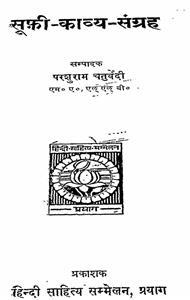 Sufi Kavya Sangrah