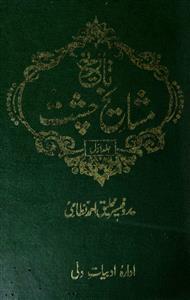 Tareekh-e-Mashaikh-e-Chisht