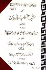 Tarjuma-e-Sharh-e-Adabul Mureedin