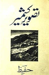 Tasveer-e-Kashmir