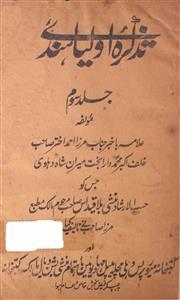 Tazkira-e-Auliya-e-Hindi
