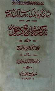Tazkira-e-Mashaikh-e-Deoband