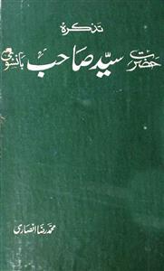 Tazkira Hazrat Syed Sahab Banswi