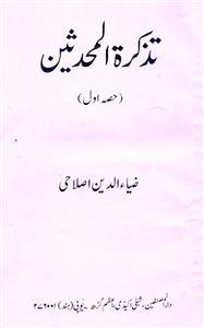 Tazkiratul Muhaddisin