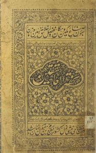 Tohfat-ul-Aashqeen